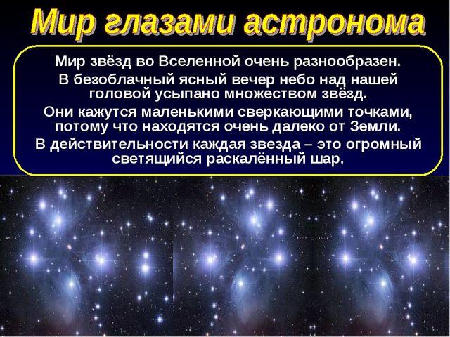 Мир звёзд во Вселенной очень разнообразен. В безоблачный ясный вечер небо...