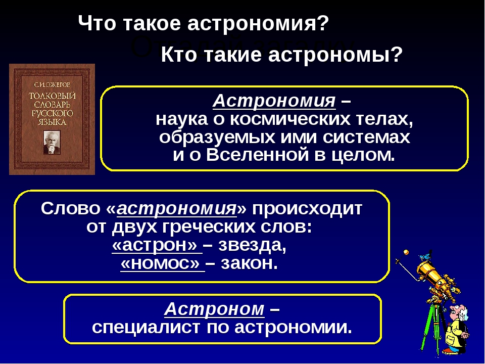 Отгадай загадку Слово «астрономия» происходит от двух греческих слов: «астрон...