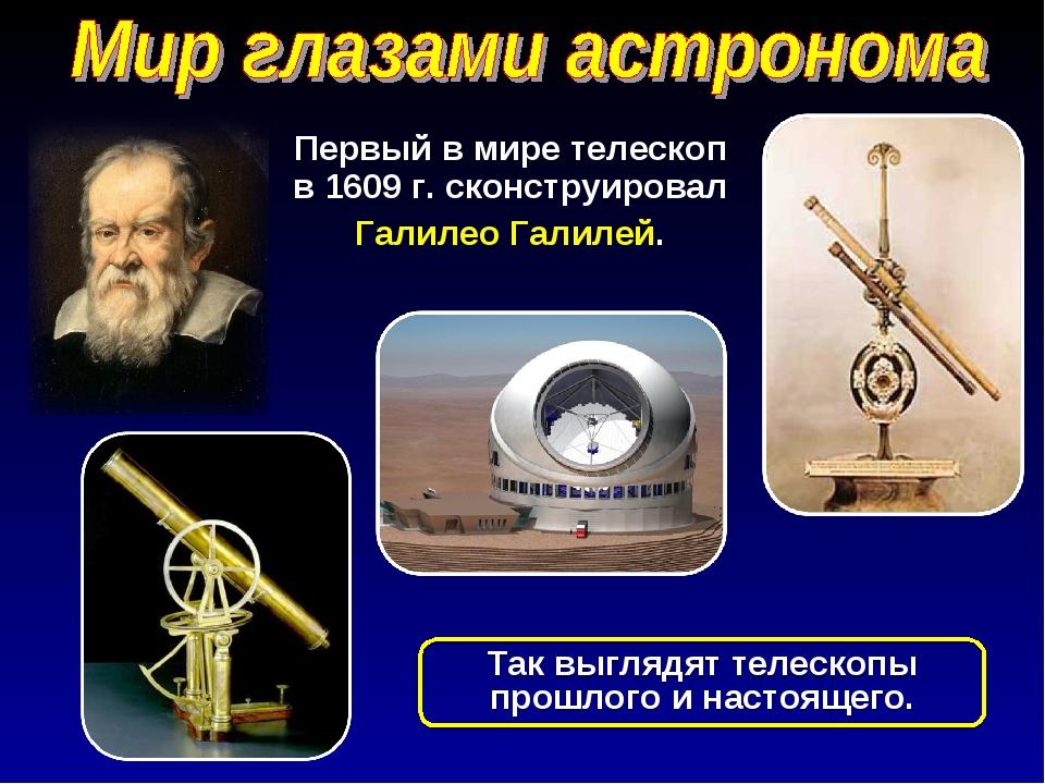 Так выглядят телескопы прошлого и настоящего. Первый в мире телескоп в 1609 г...