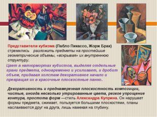 Цвет в натюрмортах кубистов, выделяя отдельные грани предмета, одновременно и