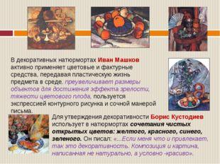 Для утверждения декоративности Борис Кустодиев использует в натюрмортах соче