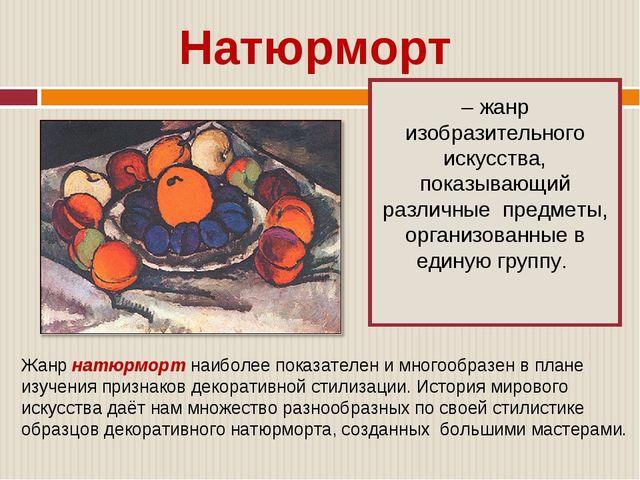 Натюрморт – жанр изобразительного искусства, показывающий различные предметы,...