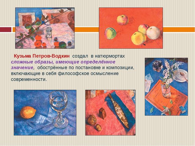 Кузьма Петров-Водкин создал в натюрмортах сложные образы, имеющие определённ...