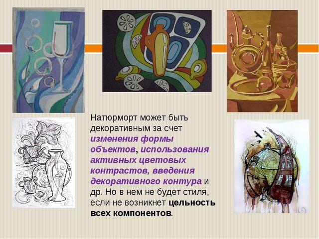 Натюрморт может быть декоративным за счет изменения формы объектов, использов...