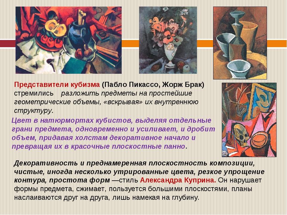 Цвет в натюрмортах кубистов, выделяя отдельные грани предмета, одновременно и...