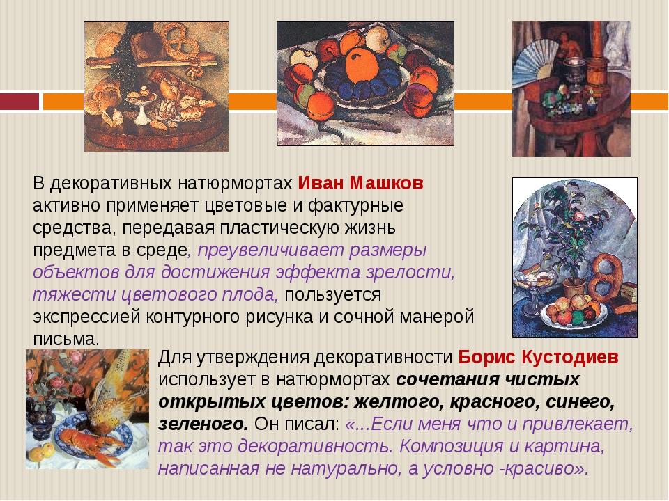Для утверждения декоративности Борис Кустодиев использует в натюрмортах соче...