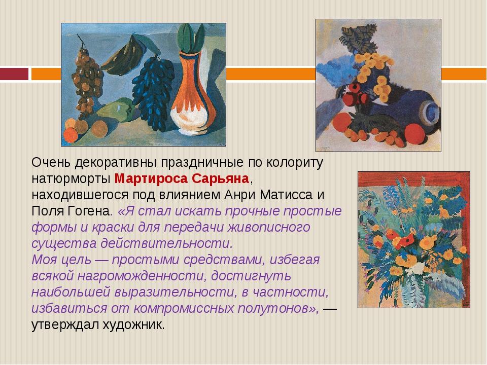 Очень декоративны праздничные по колориту натюрморты Мартироса Сарьяна, наход...