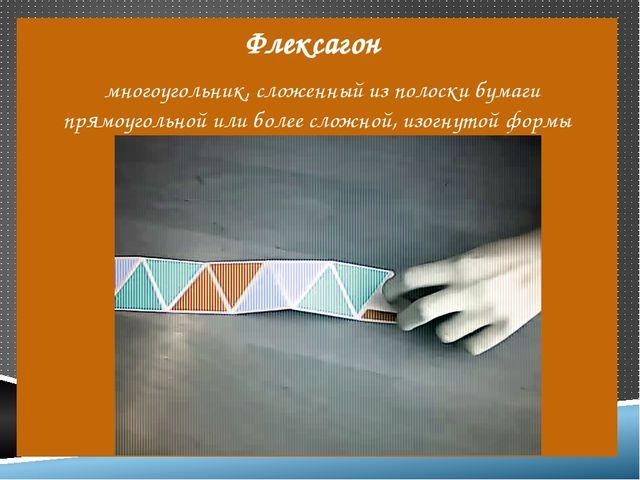 Флексагон многоугольник, сложенный из полоски бумаги прямоугольной или более...