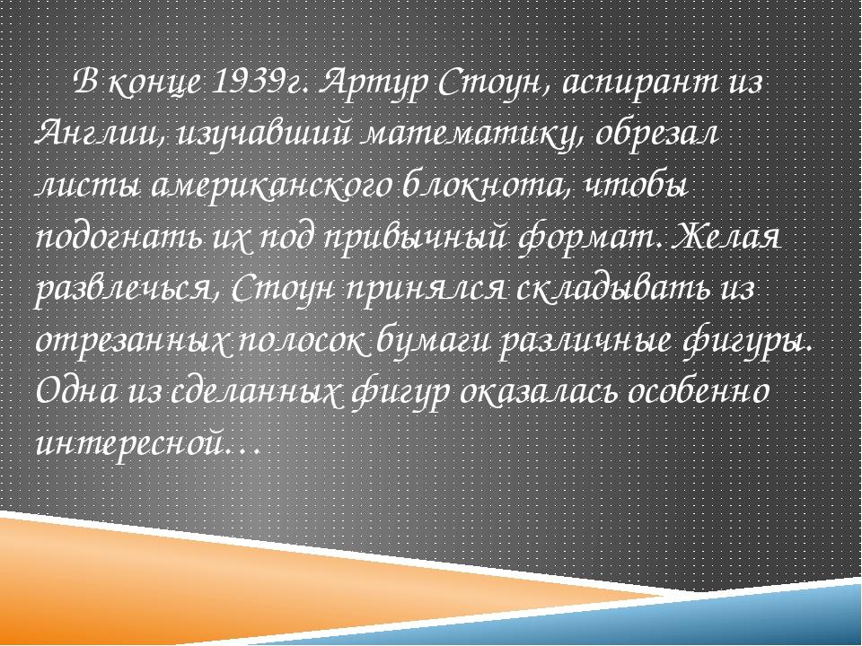 В конце 1939г. Артур Стоун, аспирант из Англии, изучавший математику, обреза...