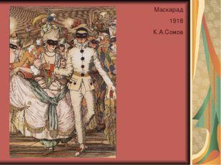 Маскарад 1918 К.А.Сомов