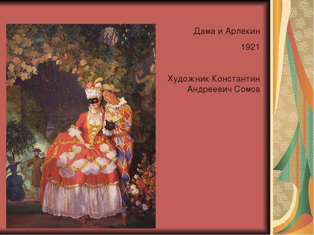Дама и Арлекин 1921 Художник Константин Андреевич Сомов