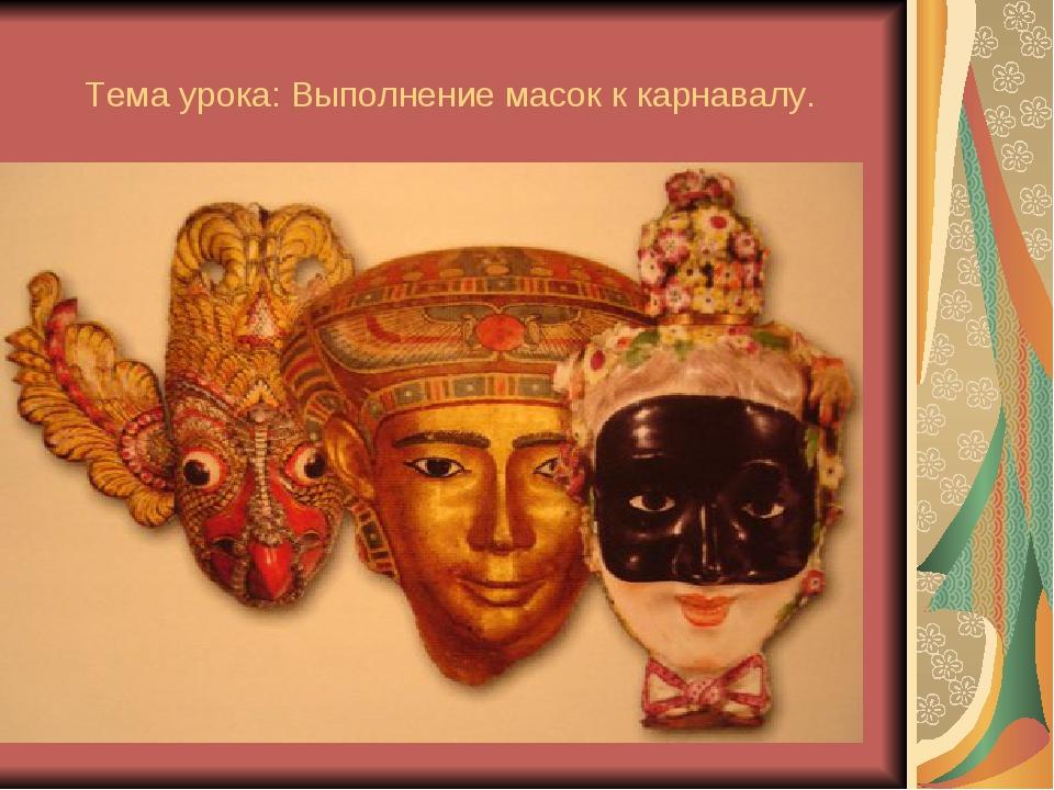 Тема урока: Выполнение масок к карнавалу.