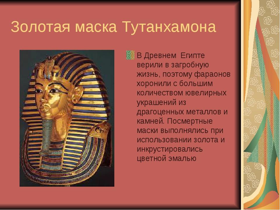 Золотая маска Тутанхамона В Древнем Египте верили в загробную жизнь, поэтому...