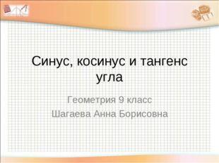 Синус, косинус и тангенс угла Геометрия 9 класс Шагаева Анна Борисовна