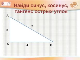 Найди синус, косинус, тангенс острых углов А С В 3 5 4