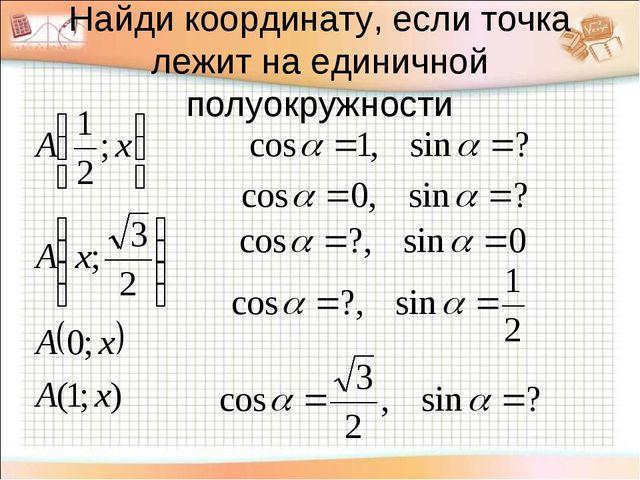 Найди координату, если точка лежит на единичной полуокружности