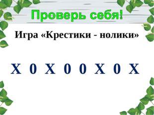 Игра «Крестики - нолики» X 0 X 0 0 X 0 X