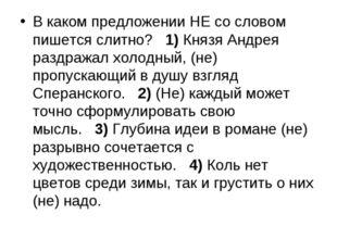 В каком предложении НЕ со словом пишется слитно?1)Князя Андрея раздражал