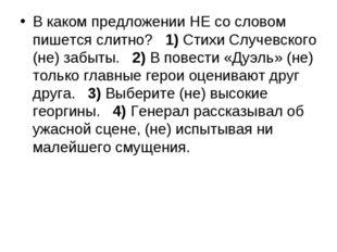 В каком предложении НЕ со словом пишется слитно?1)Стихи Случевского (не)