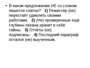 В каком предложении НЕ со словом пишется слитно?1)Режиссёр (не) перестаёт