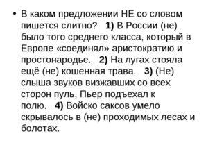В каком предложении НЕ со словом пишется слитно?1)В России (не) было того