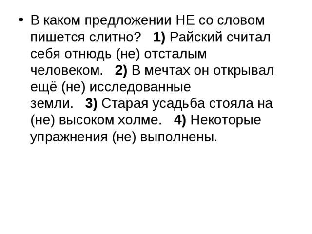В каком предложении НЕ со словом пишется слитно?1)Райский считал себя отн...