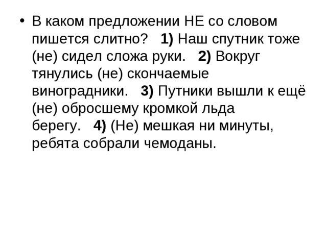 В каком предложении НЕ со словом пишется слитно?1)Наш спутник тоже (не) с...