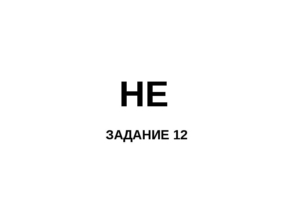 НЕ ЗАДАНИЕ 12