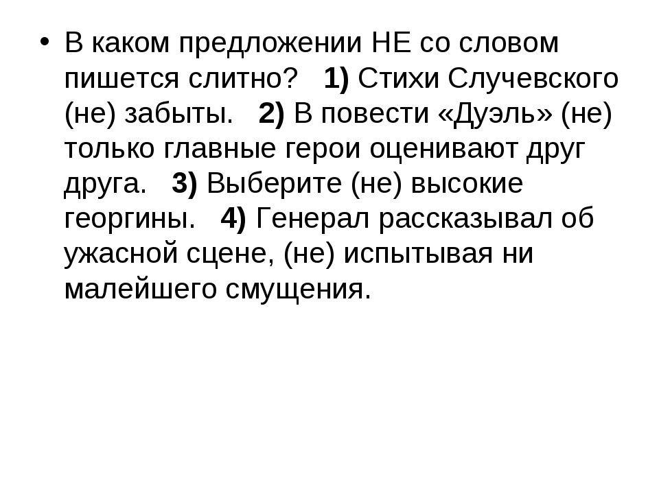 В каком предложении НЕ со словом пишется слитно?1)Стихи Случевского (не)...
