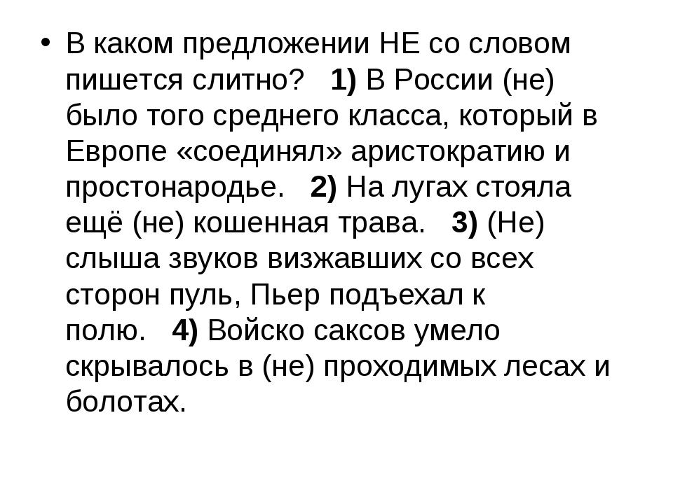 В каком предложении НЕ со словом пишется слитно?1)В России (не) было того...