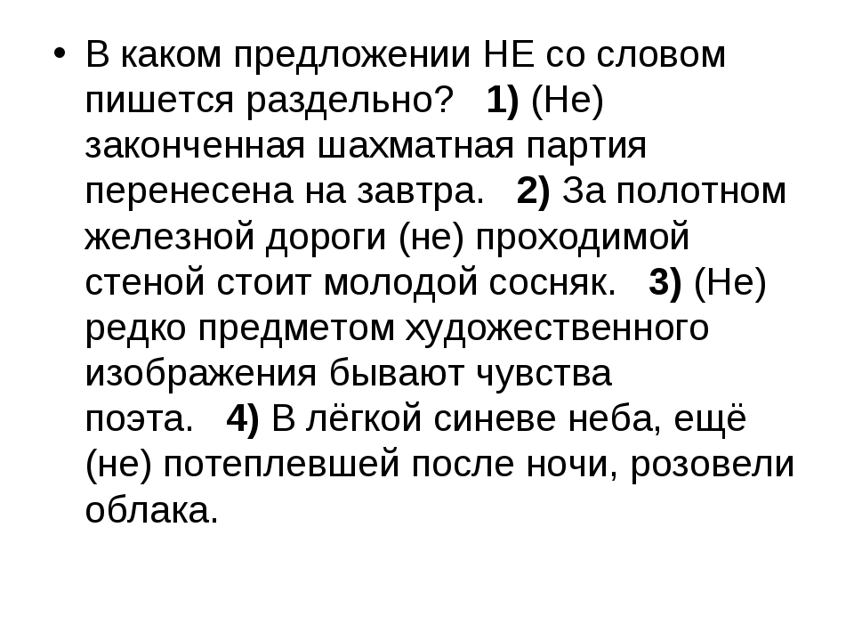 В каком предложении НЕ со словом пишется раздельно?1)(Не) законченная шах...