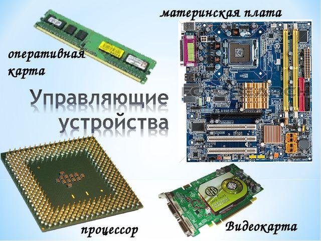 материнская плата процессор оперативная карта Видеокарта
