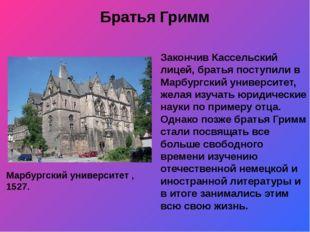 Братья Гримм Закончив Кассельский лицей, братья поступили в Марбургский униве