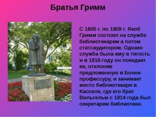 Братья Гримм С 1805 г. по 1809 г. Якоб Гримм состоял на службе библиотекарем