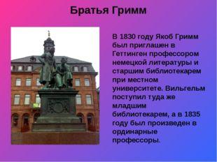 Братья Гримм В 1830 году Якоб Гримм был приглашен в Геттинген профессором нем