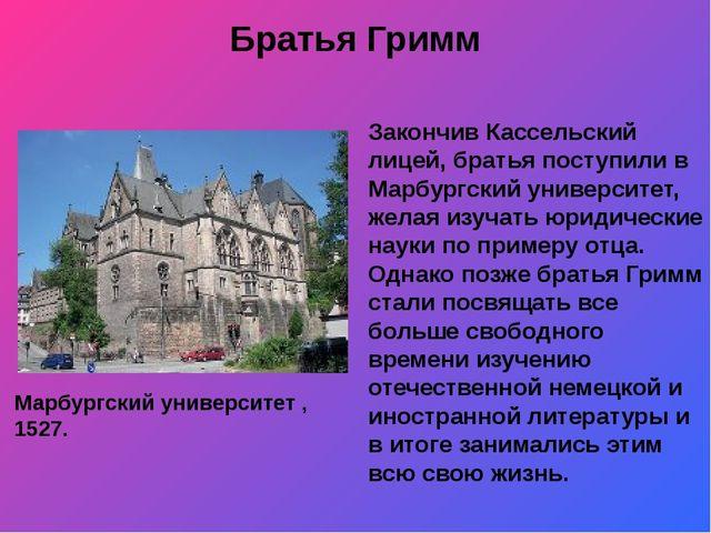 Братья Гримм Закончив Кассельский лицей, братья поступили в Марбургский униве...
