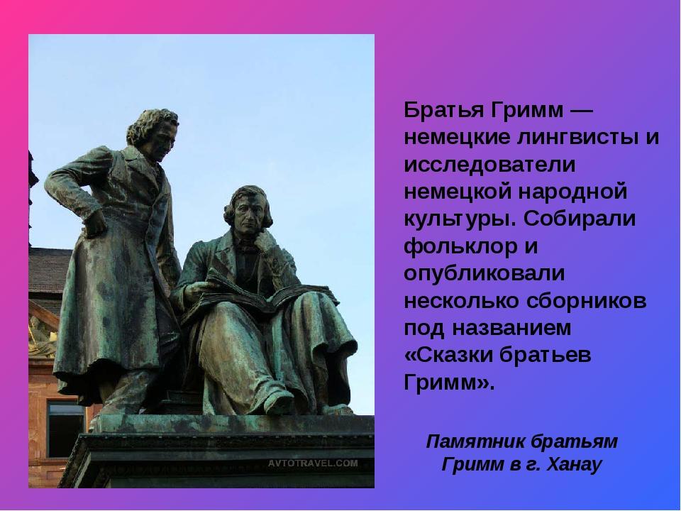 Памятник братьям Гримм в г. Ханау  Братья Гримм — немецкие лингвисты и иссле...