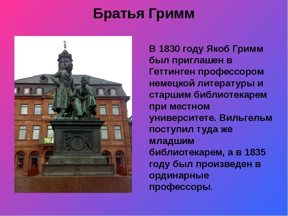 Братья Гримм В 1830 году Якоб Гримм был приглашен в Геттинген профессором нем...