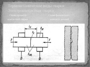 Термомеханические виды сварки Электроконтактная сварка Схема процесса Схема ф