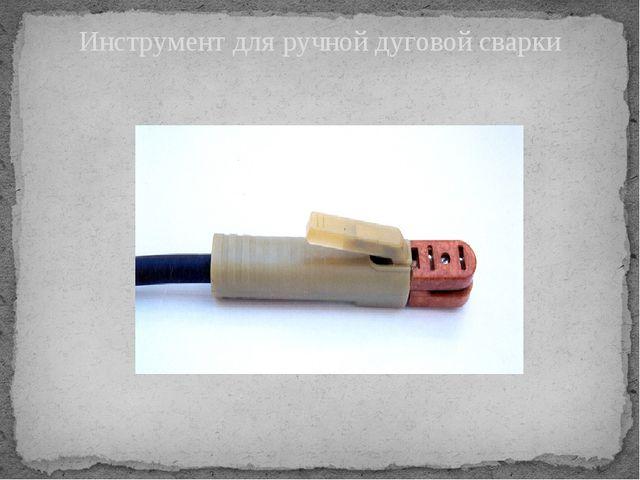 Инструмент для ручной дуговой сварки