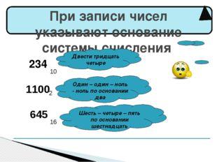 При записи чисел указывают основание системы счисления 234 1100 645 Двести т