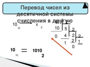 Перевод чисел из десятичной системы счисления в другую 10 10 х 2 10 2 5 10 0