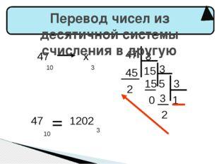 47 10 х 3 47 3 15 3 5 15 45 2 0 3 1 3 2 47 10 1202 3 Перевод чисел из десятич