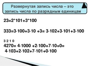 23=2*101+3*100 333=3·100+3·10 +3= 3·102+3·101+3·100 3 2 1 0 4270= 4·1000 +2·1