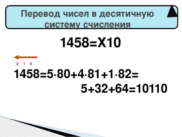 Перевод чисел в десятичную систему счисления 1458=Х10 2 1 0 1458=5·80+4·81+1...