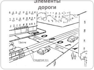 Элементы дороги