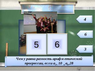 Чему равна разность арифметической прогрессии, если а2= 10 и а8=28