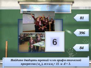 Найдите двадцать третий член арифметической прогрессии ( ап ), если а1= 15 и