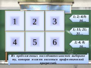 Из предложенных последовательностей выберите ту, которая может являться арифм