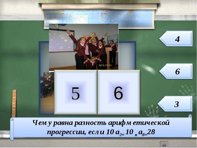 Чему равна разность арифметической прогрессии, если 10 а2= 10 и а8=28